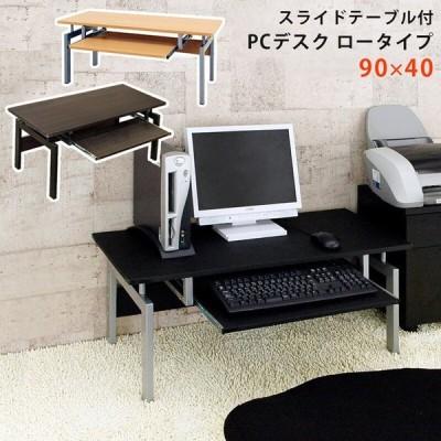 パソコン デスク おしゃれ 収納 テーブル パソコンラック省スペース 机 キーボード キーボードスライダー ラック ローデスク スライド 棚 在宅