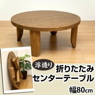 折りたたみ式丸テーブル 木目がキレイ 浮造りセンターテーブル 80 テーブル  【送料無料  300円OFFクーポン進呈】