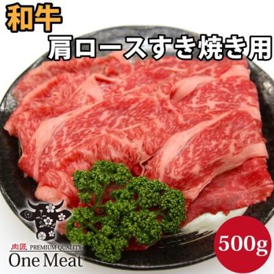 国産牛 肩ロース すき焼き肉 500g