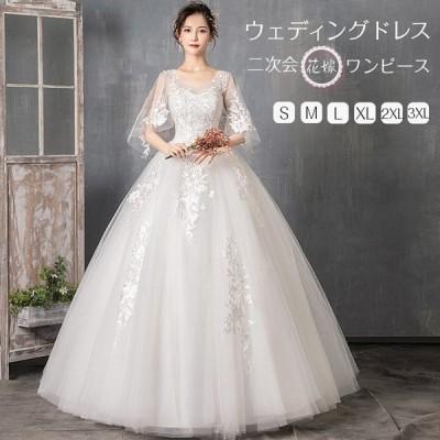 ウェディングドレス プリンセスライン ウエディングドレス 二次会 ドレス 花嫁 フォーマルドレス 編み上げタイプ 白 オシャレ 高級感 妊婦可