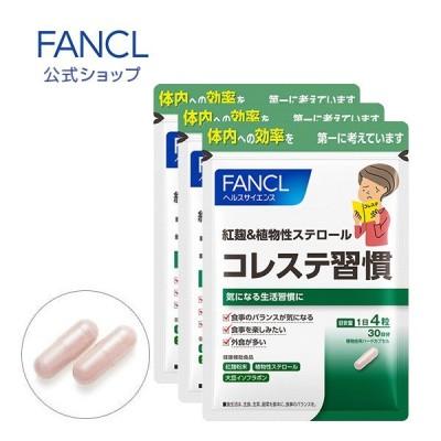 紅麹&植物性ステロール コレステ習慣 約90日分 サプリメント サプリ 大豆イソフラボン 健康 ファンケル FANCL 公式