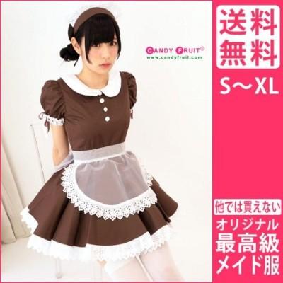メイド服 大きいサイズ 茶 かわいい コスプレ メイド服一のスカートボリューム!ブラウングラーヴメイド服:S〜XLサイズ、大きいサイズも【送料無料】