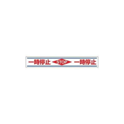 路面貼り標識(横型) ユニット 819-21