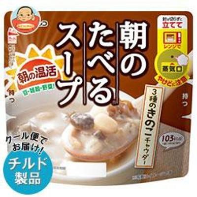 送料無料  【チルド(冷蔵)商品】フジッコ  朝のたべるスープ  3種のきのこチャウダー  180g×10個入