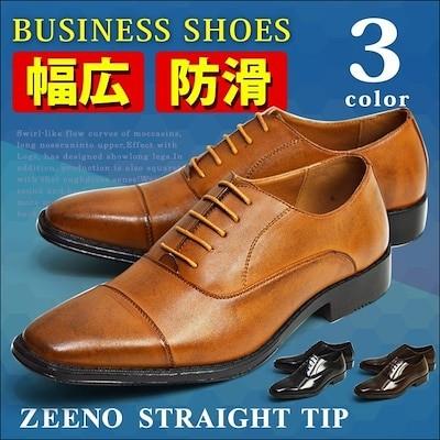 ビジネスシューズ ビジネス メンズ 幅広 3EEE 防滑 ストレートチップ カジュアル 革靴 紳士靴 大きいサイズ対応 キングサイズ 25cm28cm 29cm 30cm 靴 3014