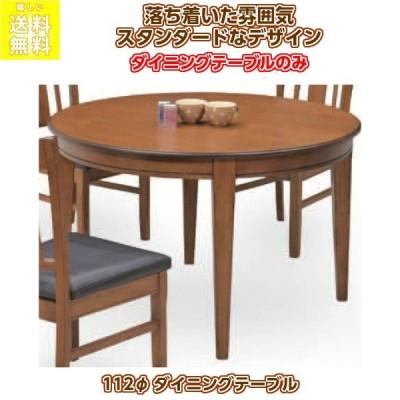 ダイニングテーブル ブロード112丸テーブル(食卓テーブル)【送料無料】