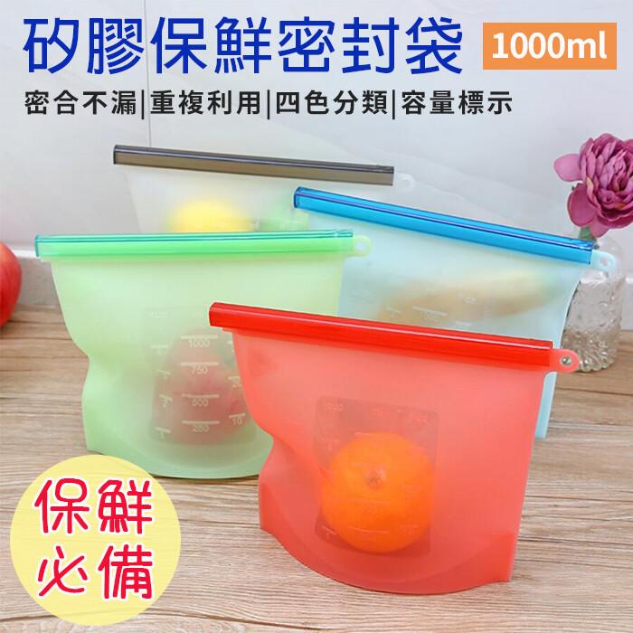 台灣現貨矽膠保鮮密封袋 重複使用 硅膠 廚房用品 食物袋 食品密封袋葉子小舖