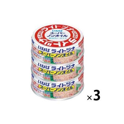 缶詰 いなば食品 ライトツナスーパーノンオイル 国産 70g 9缶(3缶パック×3個) ツナ缶 水煮
