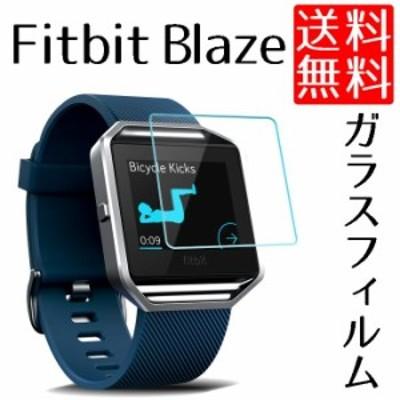 送料無料 ポイント消化 Fitbit Blaze 保護フィルム ガラスフィルム 画面保護 ガラス フィルム