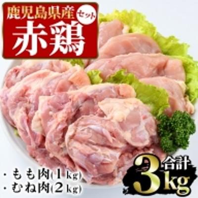 まつぼっくり 赤鶏もも肉1kg・赤鶏むね肉2kgセット_ matu-523