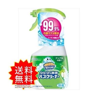 スクラビングバブル99.9%除菌バスクリーナーアップルの香り本体 住居洗剤・お風呂用 ジョンソン 通常送料無料