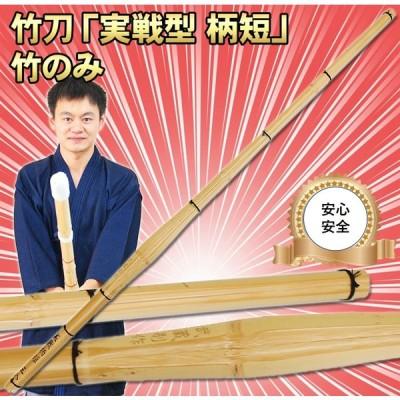 剣道 竹刀 実戦型 柄短 竹のみ SSPシール 部品と一緒に購入とすると完成品対応可能 38女 38男 武道園