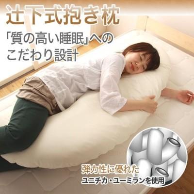 1/26 09:59までポイント5倍! 抱き枕 辻下式 カバー付き 抱きまくら ピロー 日本製