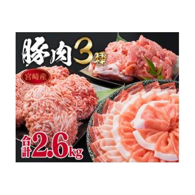 B63-191 万能豚肉バラエティーセット(スライス&切り落とし&ミンチ)合計2.6kg
