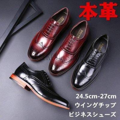 2020新作 ウイングチップ ビジネスシューズ 本革 メンズ 革靴 通気性 軽量 黒 赤 紳士靴 快適 歩きやすい 結婚式 7528p