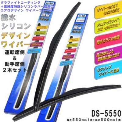 撥水シリコン デザイン ワイパー(左右セット) FESCO DS-5550-TSBMAMIN 550mm 500mm