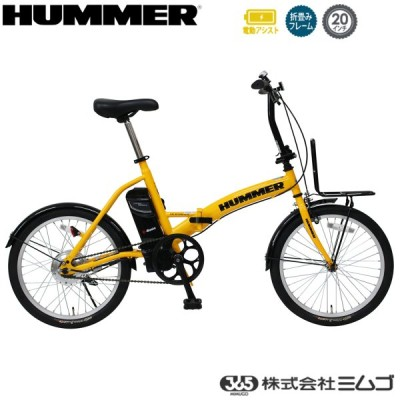 HUMMER(ハマー) FDB20EB 折りたたみ 電動アシスト自転車 20インチ イエロー MG-HM20EBYE ミムゴ 1年保証