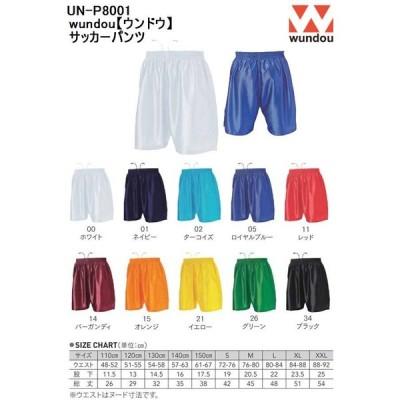 即日発送可★送料無料 品番:UN-P8001 wundou【ウンドウ】プラクティスパンツ