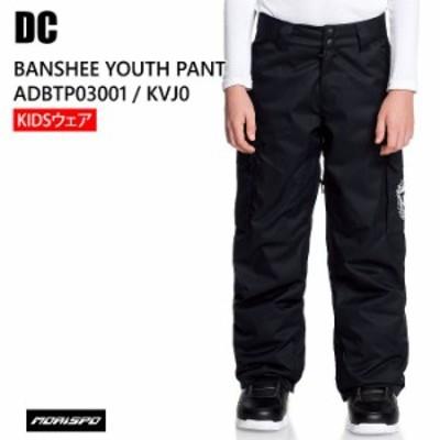 DC ディーシー ウェア ADBTP03001 BANSHEE YOUTH PANT 20-21 KVJ0 スノーボード ボード ジュニア ユース 子供用 パンツ