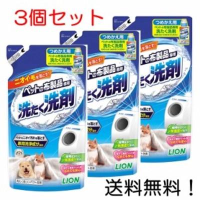 ライオン LION ライオン ペットの布製品専用 洗たく洗剤 つめかえ用 ペット用 320g 3個セット