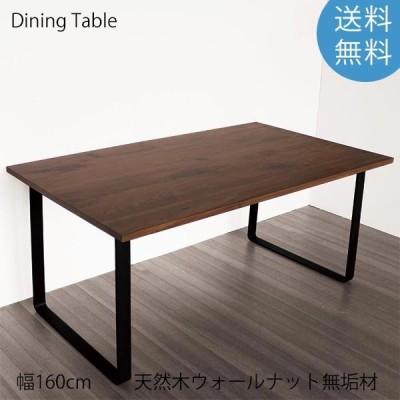 ダイニングテーブル 幅160 奥行85 天然木 ウォールナット 無垢 ロの字脚 サイズオーダー 長方形テーブル A-stage エーステージ 開梱設置 送料無料 viventie