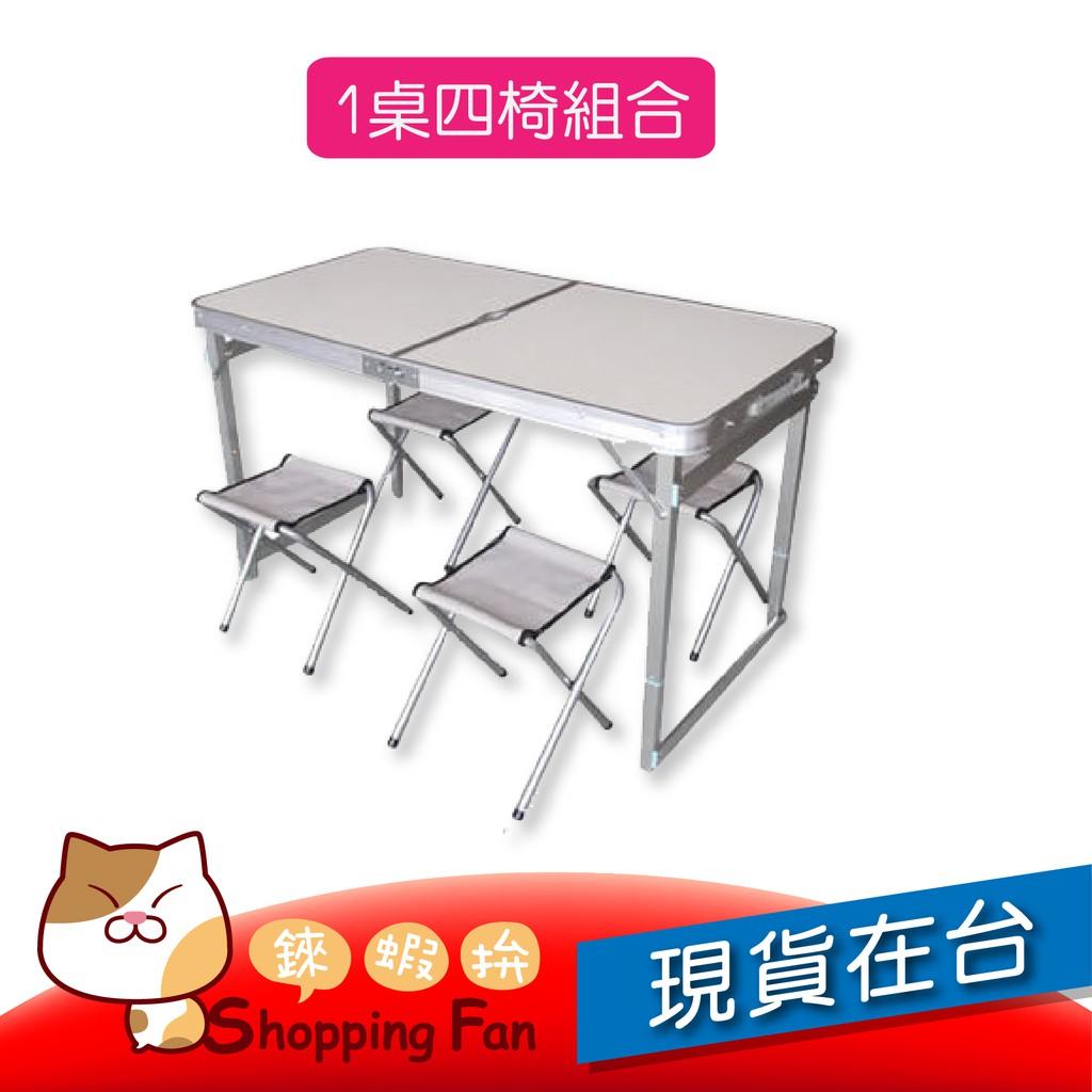 加強型方桿折疊桌+四椅組合 [台灣現貨]四邊加固 加厚加強 鋁合金摺疊桌 折疊桌 方桿加固 露營桌