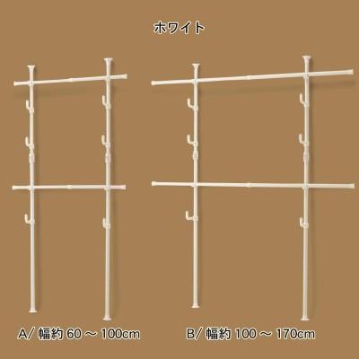 突っ張り頑丈ダブルハンガーラック<A:幅60―100cm/B:幅100―170cm>