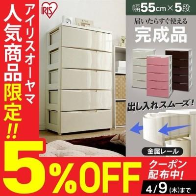 収納ケース 引き出し おしゃれ プラスチック チェスト アイリスオーヤマ 安い 収納ボックス 衣装ケース 北欧 安い 完成品 COD-555 5段