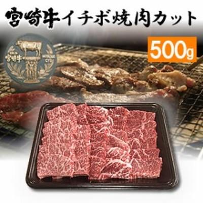 宮崎牛イチボ焼肉カット500g 【バーベキュー】【BBQ】
