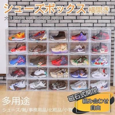 ボックス ラック 収納ボックス スニーカー ケース 収納ケース 靴 透明 小物 靴箱 玄関 収納 折りたたみ クリア 化粧品収納