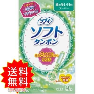 ソフィ ソフトタンポンスーパー 9個 ユニ・チャーム(ユニチャーム) 生理用品 通常送料無料