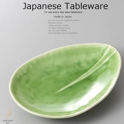 和食器 ヒスイしずく中皿 21.2×15×3.9cm おうち うつわ カフェ 食器 陶器 日本製 美濃焼 大皿 インスタ映え