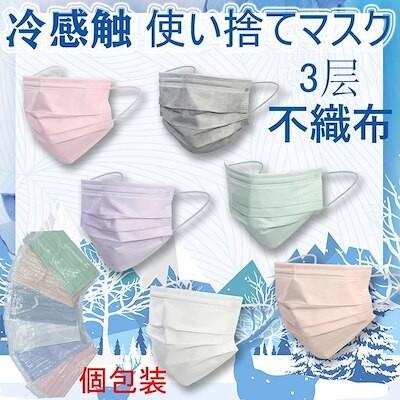 夏 冷感触冷感マスク個包装 安心の国内発送 使い捨てマスク ゴム 大人用 子供用 不織布 感染予防