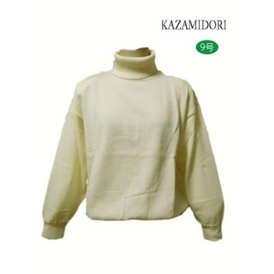 タートル ウール長袖 9号 アイボリー(カザミドリ ナイガイ)ハイゲージ シンプル