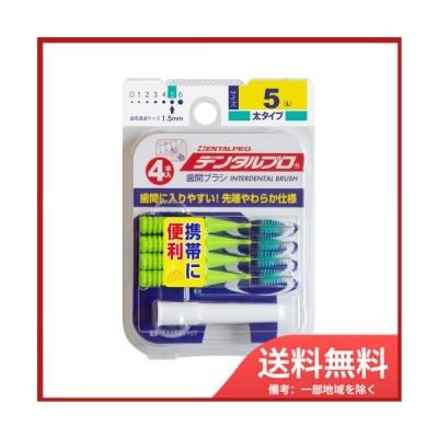 【メール便送料無料】デンタルプロ歯間ブラシI字型4Pサイズ5