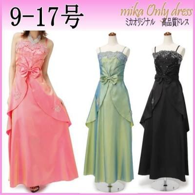 大きいサイズ ドレス パーティードレス aライン ロングドレス コーラス 9-17号 オリジナル ミカドレス ステージ衣装 キュートな姫ドレス  dcy9-1