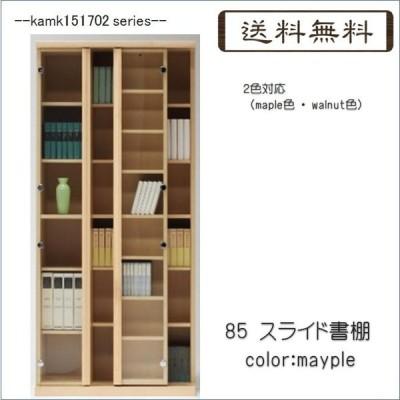 kamk151702シリーズ 85スライド書棚 (幅830mm)メープル色    フリーボード 本棚    //北欧/カフェ/和風/アジアン/モダン/SALE/OUTLET//