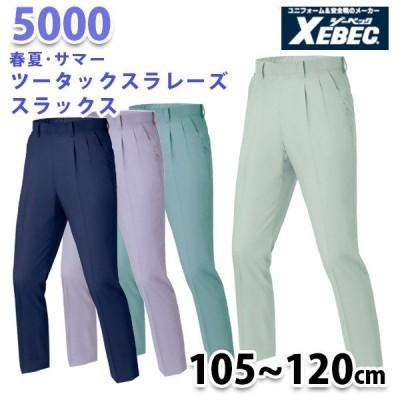 5000 WXツータックスラックス〈 105から120cm 〉XEBEC ジーベックSALEセール