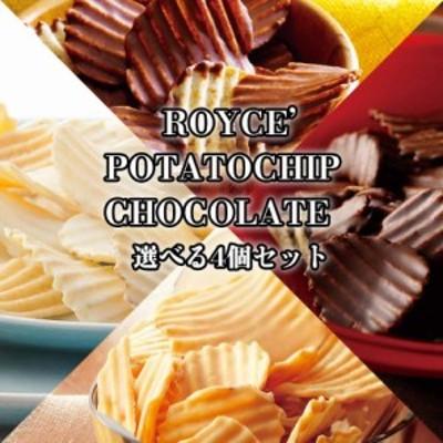 ロイズ ポテトチップチョコレート 選べる4個セット 北海道 人気 お菓子 スイーツ コーティング 大ヒット 定番 / チョコレート クリスマス