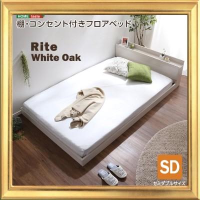 ベッド フロアベッド セミダブル おしゃれ シンプル おすすめ 新生活 ベッド コンパクト 一人暮らし ワンルーム インテリア ロータイプ