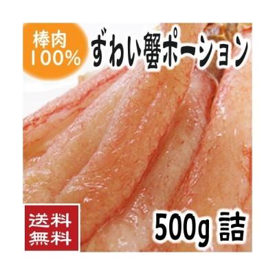 かに カニ 蟹 本ずわいポーション 500g(棒肉だけで25本) (送料無料 かに 蟹 カニ フルポーション)