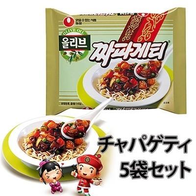韓国ラーメン チャパゲティ5袋  輸入食品 輸入食材 韓国食材 韓国料理 韓国土産 乾麺 インスタントラーメン 辛くない