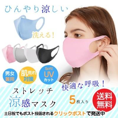 セール限定価格! 夏用マスク 即納 5枚入り 大人用 こども用 個別包装 冷感マスク uvカット 夏マスク クールマスク 接触冷感 冷感 紫外線 日よけ対策 送料無料