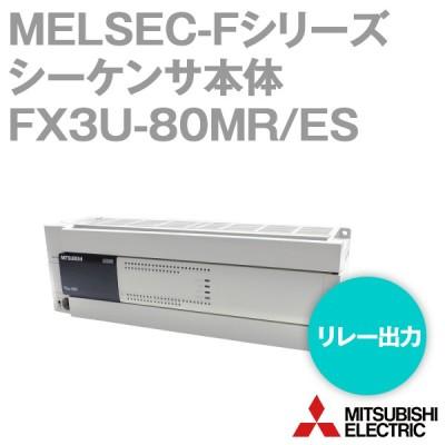 三菱電機 FX3U-80MR/ES MELSEC-Fシリーズ シーケンサ本体 (AC電源・DC入力) NN