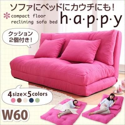 コンパクトフロアリクライニングソファベッド happy ハッピー 幅60cm 日本製 カウチ 座椅子 チェア クッション 軽量 リビング 寝室 畳