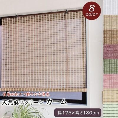 麻 ロールスクリーン カーム 幅176×高さ180cm ロールアップスクリーン 天然素材