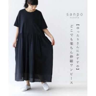 夏新作 どこでも楽ちん伸縮 ワンピース cawaii sanpo レディース ファッション カジュアル ナチュラル レース コットン ブラック