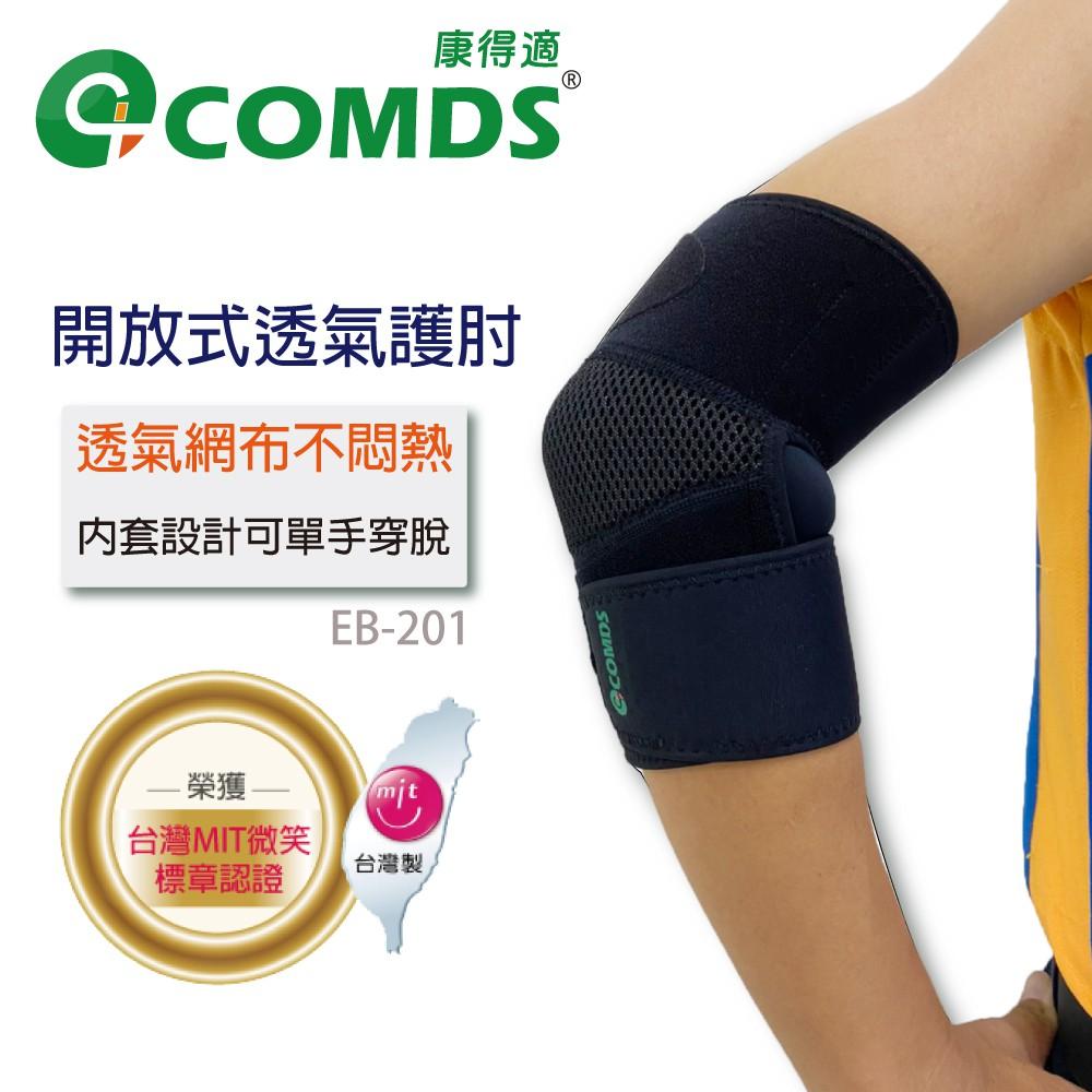 康得適 <開放式透氣護肘> 手肘關節痛 網球肘 高爾夫球肘 手肘關節勞力密集者 運動防護 工作搬運  不分尺寸鬆緊度可以