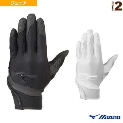 ミズノ 野球手袋  ジュニア守備手袋/左手用/高校野球ルール対応モデル(1EJEY200)