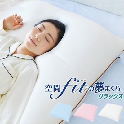 日本製 空間フィットの夢まくら リラックス ビーズ クッション  枕難民 フィット感 体圧分散 カバー付き 代引不可